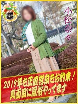 小松奈々(五十路マダム新潟店)のプロフ写真1枚目