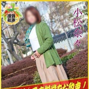 小松奈々【 癒しと不馴れさが魅力的な素人】