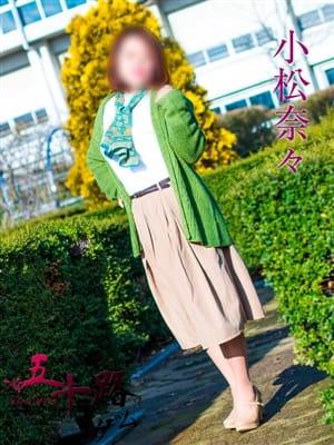 小松奈々(五十路マダム新潟店)のプロフ写真3枚目