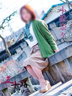 小松奈々(五十路マダム新潟店)のプロフ写真4枚目