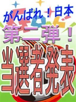 オープン記念一万円   五十路マダム新潟店 - 新潟・新発田風俗