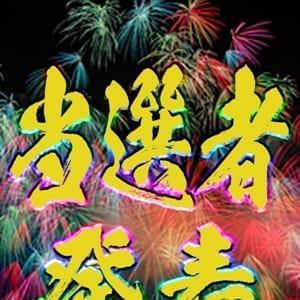 オープン記念第3弾無料券! | 五十路マダム新潟店 - 新潟・新発田風俗
