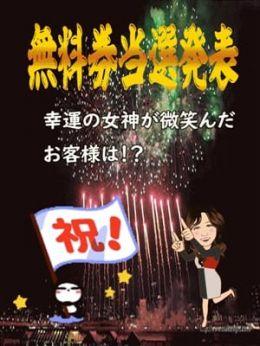 オープン記念無料券! | 五十路マダム新潟店 - 新潟・新発田風俗