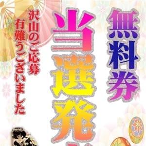 オープン記念無料券!