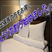 「ビジホ限定!!熟女と過ごす越後の夜♪」09/26(水) 01:02 | 五十路マダム新潟店のお得なニュース