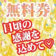 「無料券イベント今月もやっちゃいます!!」11/20(火) 01:38 | 五十路マダム新潟店のお得なニュース
