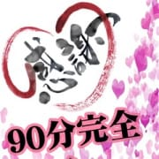「無料券イベント今月もやっちゃいます!!」11/21(水) 10:35   五十路マダム新潟店のお得なニュース