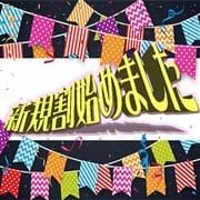 新規のお客様のみ、2000円OFF!!! 五十路マダム新潟店(カサブランカグループ)