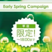 「Early Spring Campaign」10/12(金) 16:55 | 大宮oggiのお得なニュース