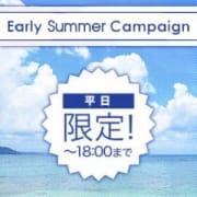 「Early Summer Campaign」05/10(金) 16:21 | 大宮oggiのお得なニュース