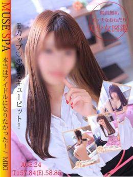 みき【可愛すぎる美少女】 | MUSE spa(ヘルス) - 名古屋風俗