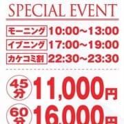 「モーニング・イブニング・駆け込み割り」01/17(木) 16:22   MUSE spa(ヘルス)のお得なニュース