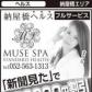 MUSE spa(ヘルス)の速報写真
