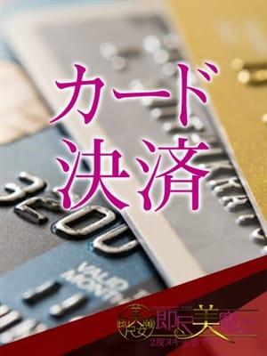 クレジットカード決済のご案内|即尺 美魔女 - 名古屋風俗