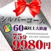 「シルバー世代のお客様に朗報!!」10/23(火) 11:22 | ぷるるんマダムのお得なニュース