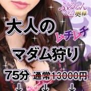 「ムチムチマダムが大豊作!3,000円以上お得に遊べます!」10/23(火) 12:06 | ぷるるんマダムのお得なニュース