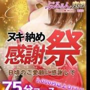 「日頃のご愛顧に感謝して!75分9980円!」12/10(月) 23:22 | ぷるるんマダムのお得なニュース