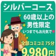 「シルバー世代のお客様に朗報!!」03/26(火) 20:04 | ぷるるんマダムのお得なニュース