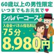 「60歳以上の方・大歓迎!『シルバーコース』」10/22(木) 09:34 | ぷるるんマダムのお得なニュース