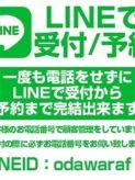 LINE登録で簡単問い合わせ♪ 小田原人妻ファンクラブでおすすめの女の子