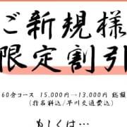 「【ご新規様限定】60分13,000円もしくは120分22,000円総額料金」12/13(木) 20:46   小田原人妻ファンクラブのお得なニュース