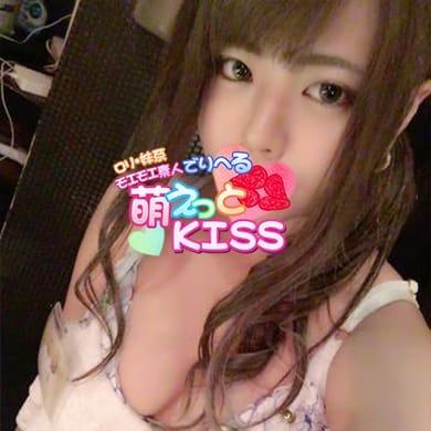 かこ【☆可愛いのに艶っぽい☆】 | 萌えッとKISS(周南)