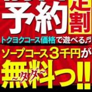 「前日までにお電話でソープ料金無料になります!」12/19(水) 06:31 | よかろうもん中洲のお得なニュース