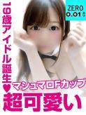 レモン(19歳マシュマロFカップ)|熊本FINAL STAGE 素人S級SPOT~お客様に喜びと感動と7つのお約束~でおすすめの女の子