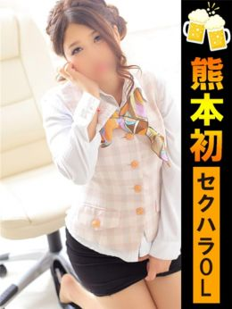 「性行の架け橋」 | OL STYLE No.1 - 熊本市近郊風俗