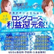 「7月限定イベント!」07/01(水) 04:33 | 熊本FINAL STAGE 素人S級SPOT~お客様に喜びと感動と7つのお約束~のお得なニュース