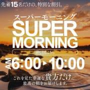 「日本一安い!熊本スーパーモーニング!」04/30(金) 07:26   熊本FINAL STAGE 素人S級SPOT~お客様に喜びと感動と7つのお約束~のお得なニュース