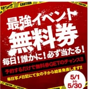 最強イベント無料券!  毎日!誰かに!必ず当たる!|熊本FINAL STAGE 素人S級SPOT~お客様に喜びと感動と7つのお約束~