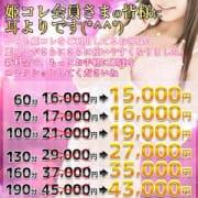 「リピーターさまもさらに使いやすくなりました」06/22(金) 20:02 | 姫コレクションのお得なニュース