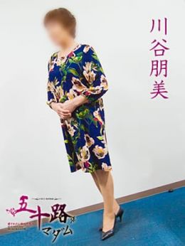 川谷朋美 | 五十路マダム 下関店(カサブランカグループ) - 山口県その他風俗