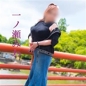 一ノ瀬みわ   五十路マダム 下関店(カサブランカグループ) - 山口県その他風俗