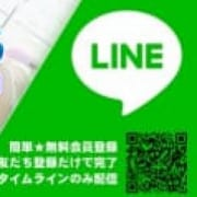「LINE会員登録で『いつでもお得に』」01/09(水) 13:02 | 宮崎人妻風俗俺のマット妻ニシタチ店のお得なニュース