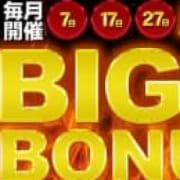 「最大4,500円分割引 =毎月『7』のつく日は『俺だけのBIG7』=」05/25(金) 11:33 | 宮崎人妻風俗俺のマット妻ニシタチ店のお得なニュース