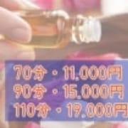 「特設コースイベント」05/22(火) 11:10 | 性感エステLaboのお得なニュース