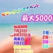 「【第一弾】サマージャンボイベント」08/09(木) 13:02 | 性感エステLaboのお得なニュース