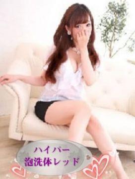 美里亜|ハイパー泡洗体 REDで評判の女の子
