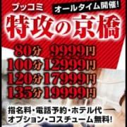 「京橋店限定◆オールタイム激安EVENT開催中!!」02/05(金) 13:19 | ギン妻パラダイス京橋店のお得なニュース