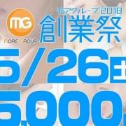 「モアグループ創業祭・オールコース5000円割引でご案内!! 」05/25(金) 21:17 | 水戸人妻花壇のお得なニュース