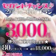 「セカンドチャンス♪」07/07(土) 08:09   水戸人妻花壇のお得なニュース
