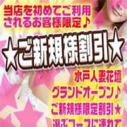 「★ご新規様割引★」07/18(水) 17:50 | 水戸人妻花壇のお得なニュース