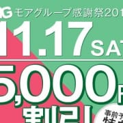 「モアグループ感謝祭2018 11月17日 特典あり」11/14(水) 20:29 | 水戸人妻花壇のお得なニュース
