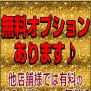 「無料オプションあります♪」11/15(木) 11:04 | 水戸人妻花壇のお得なニュース