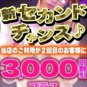 「新!セカンドチャンス♪」11/16(金) 23:19 | 水戸人妻花壇のお得なニュース