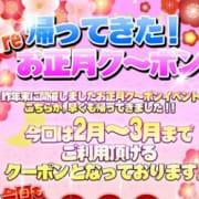 「帰ってきた! Re お正月ク~ポン」01/09(水) 18:41 | 水戸人妻花壇のお得なニュース