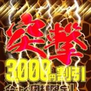 「ゲリライベント開催中♪突撃3000円割引!」01/12(土) 20:58 | 水戸人妻花壇のお得なニュース