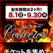 「コレクター」08/05(木) 19:30 | 水戸人妻花壇のお得なニュース